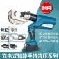 电动液压钳压接钳充电式电动压线钳EC-400电缆剪 压线钳二合一300接H型线夹剪切